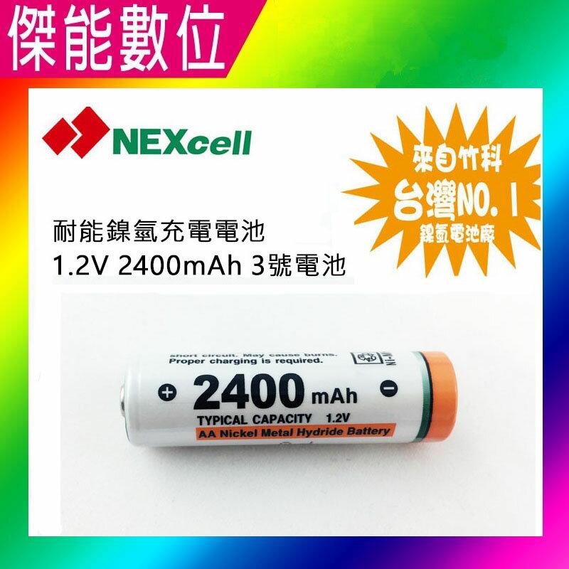 NEXcell 耐能 鎳氫電池 AA 【2400mAh】 3號充電電池 台灣竹科製造
