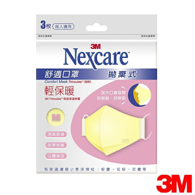 3M Nexcare 拋棄口罩 輕保暖3片(M)
