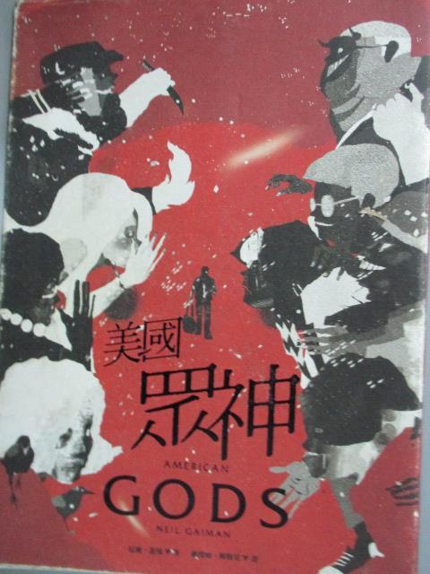 ~書寶 書T2/翻譯小說_HHE~美國眾神_尼爾.蓋曼