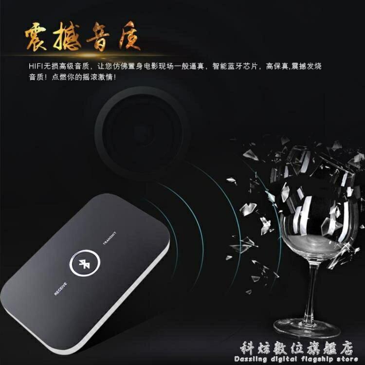 藍芽音頻發射接收器二合一電視電腦高保真音箱耳機適配器   『718狂歡節』