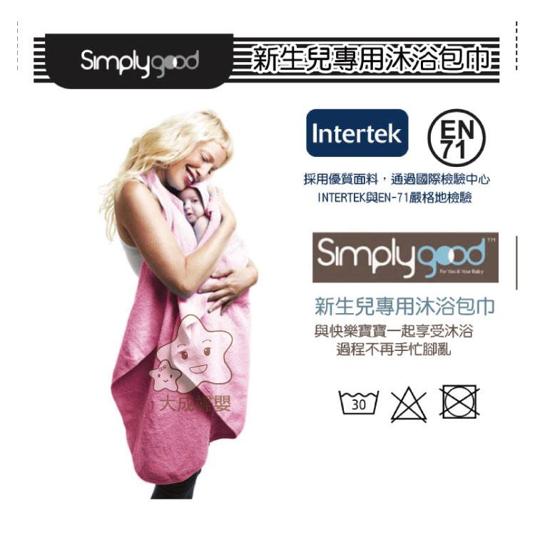 【大成婦嬰】以色列 Simply good 新生兒專用沐浴包巾17009 (藍、粉)