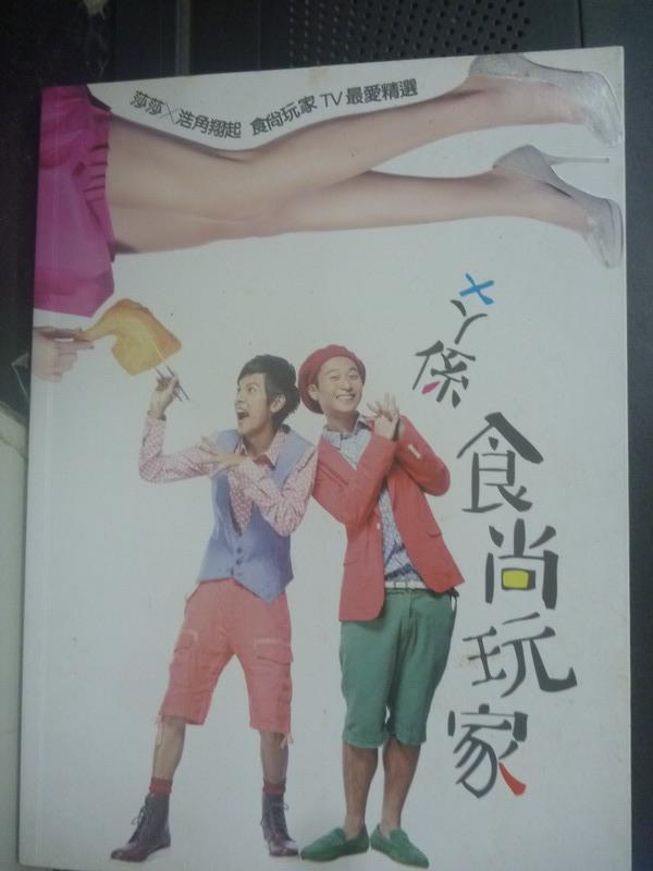 【書寶二手書T1/餐飲_YGU】ㄨㄚ係食尚玩家_莎莎.浩角翔起