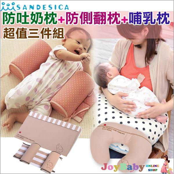 嬰兒定型枕新生兒防側枕頭+三角枕嬰兒防吐奶枕+哺乳枕靠枕SANDESICA三件組正版授權【JoyBaby】