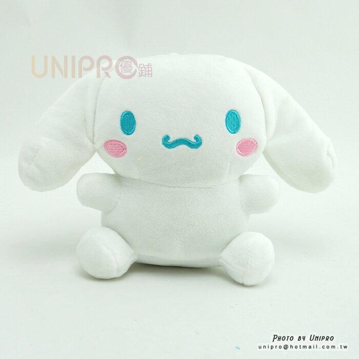【UNIPRO】三麗鷗 sanrio 大耳狗 17公分 絨毛玩偶 娃娃 布偶 吊飾 Cinnamoroll