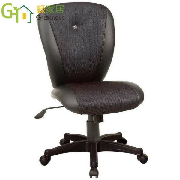 【綠家居】普亞黑時尚皮革網布辦公椅(可後仰+氣壓升降