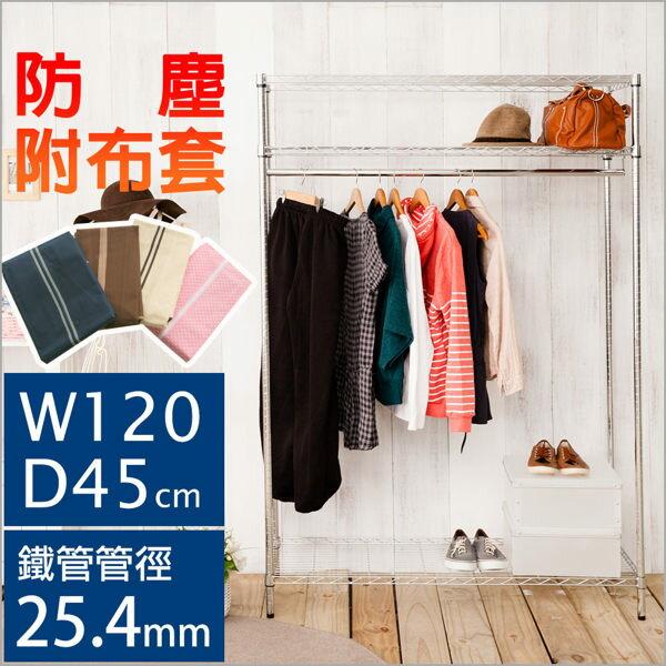 衣櫥/衣櫃/置物架/收納架《IRON鐵力士大衣櫥》120X45X180(附布套) 完美主義【J0044】