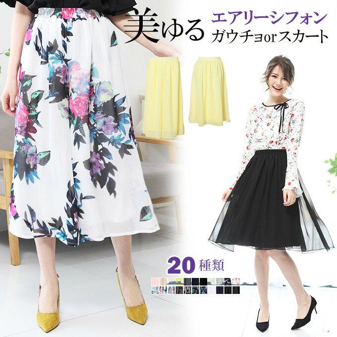 日本必買 免運/代購-日本/Dark Angel花樣雪紡綢喇叭褲/裙/pa-6886。共19色