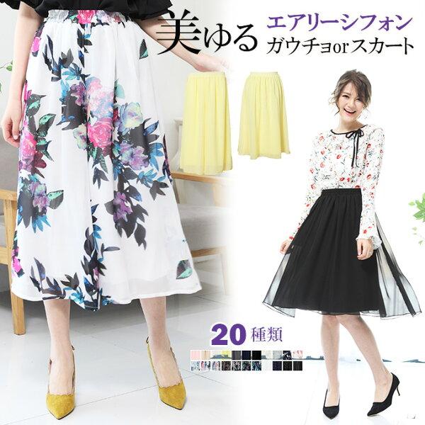 日本必買免運代購-日本DarkAngel花樣雪紡綢喇叭褲裙pa-6886。共19色