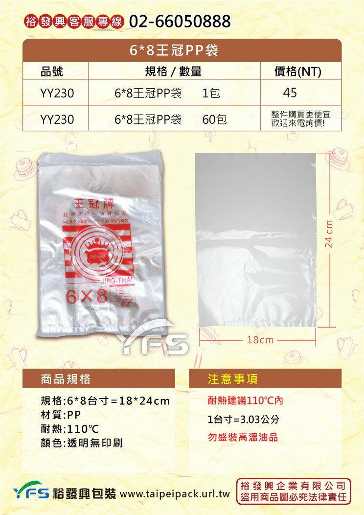 6*8王冠PP袋 (包裝袋/塑膠袋/分裝袋/打包袋)【裕發興包裝】YY230