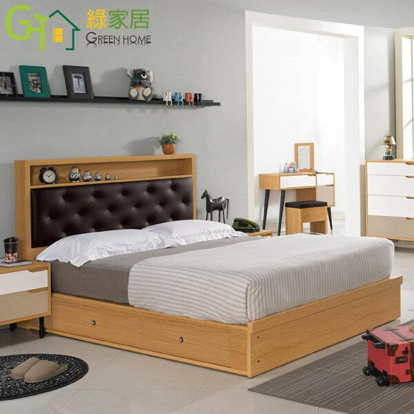 【綠家居】亞洛利時尚5尺皮革雙人收納床台組合(床頭片+二抽床底+不含床墊)