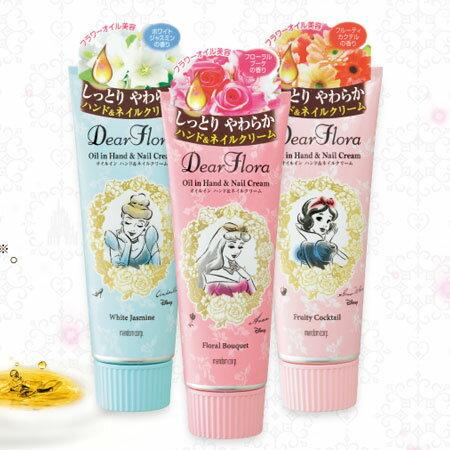 日本 Dear Flora 香氛精油護手護甲乳 60g 迪士尼公主 護手霜 植物精油護手霜 Mandom【B062396】