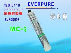 MC2淨水器Everpure濾心.濾水器.過濾器另售S100、S104、H104、BH2、4DC、H100、MH2貨號:6119【七星淨水】