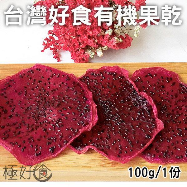 極好食❄艸田木菓有機水果乾~~火龍果~無添加物~ 100g 1入