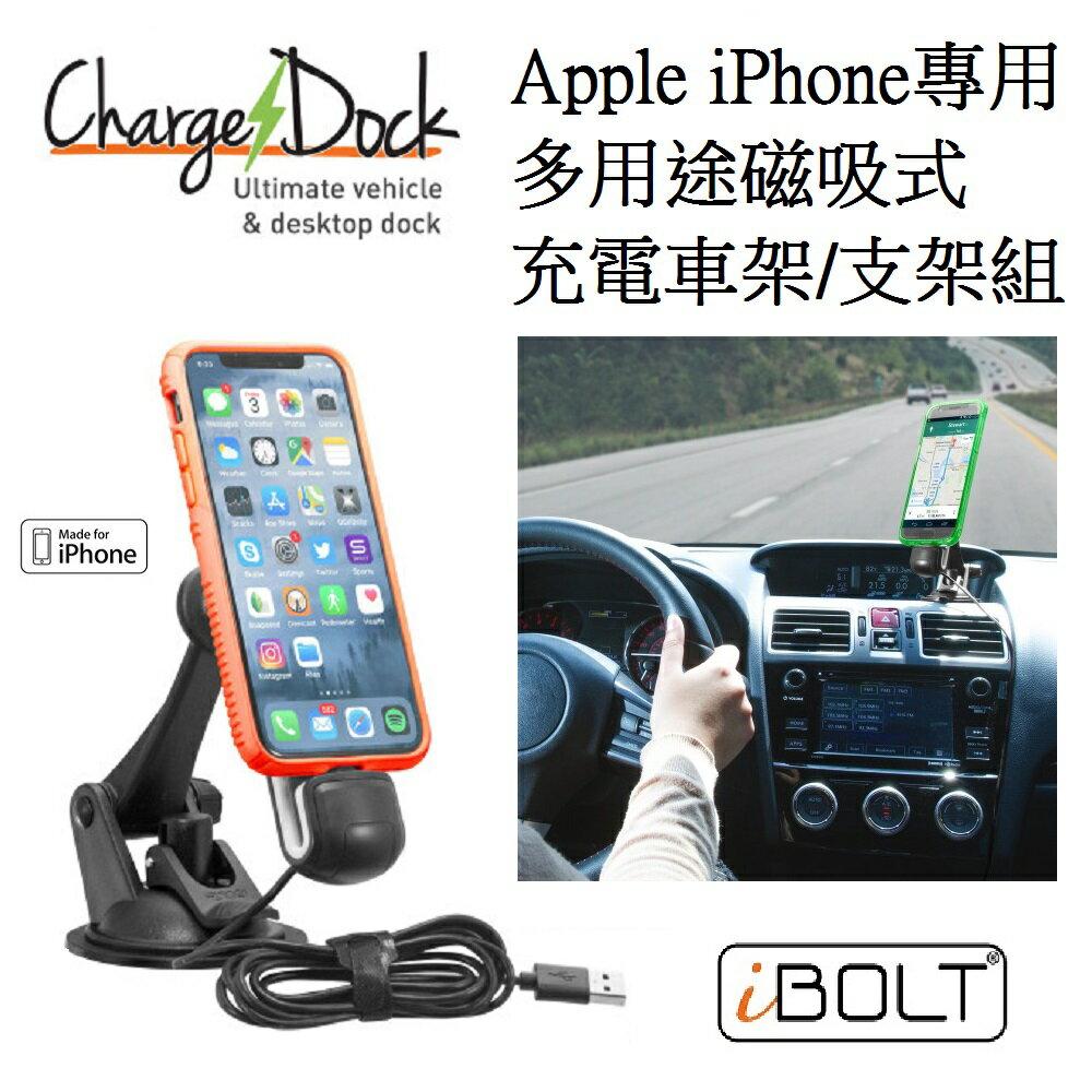 【iBOLT】iPhone專屬 多用途磁吸式充電車架/支架組