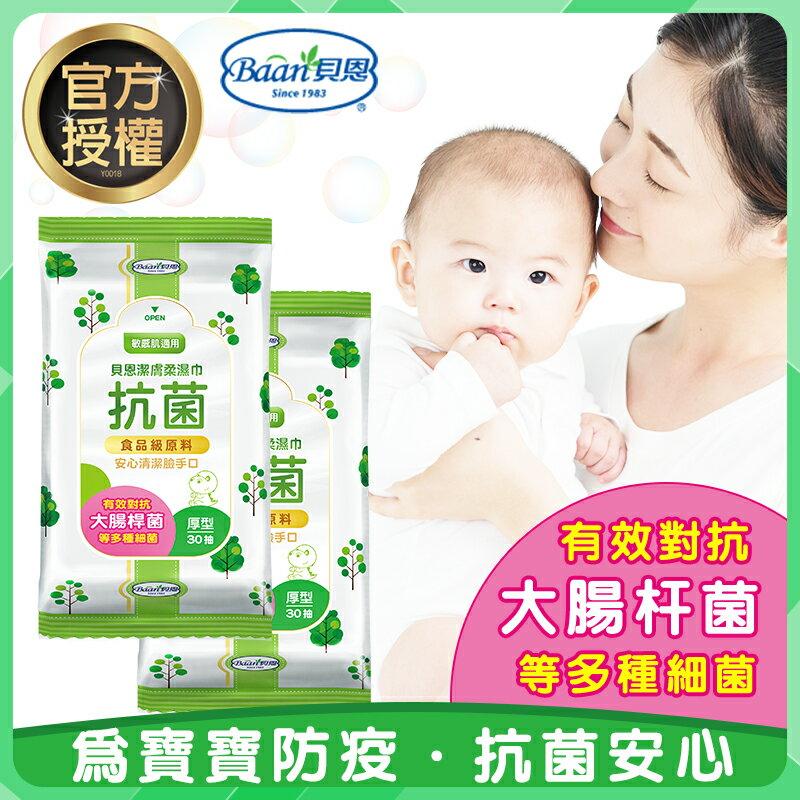 官方認證 Baan貝恩加厚款濕紙巾嬰兒護膚柔膚濕巾 抗菌濕紙巾 敏肌適用20抽/80抽