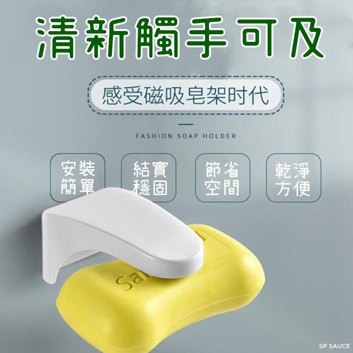 磁吸式肥皂架【NT120】磁吸香皂架 神奇香皂盒免打孔肥皂架瀝水托皂架浴室衛生間肥皂盒