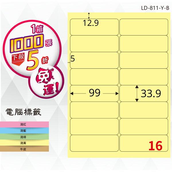必購網:必購網【longder龍德】電腦標籤紙16格LD-811-Y-B淺黃色1000張影印雷射貼紙