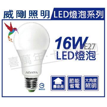 ADATA威剛照明 LED 16W 3000K 黃光 E27 全電壓 球泡燈  AD520008