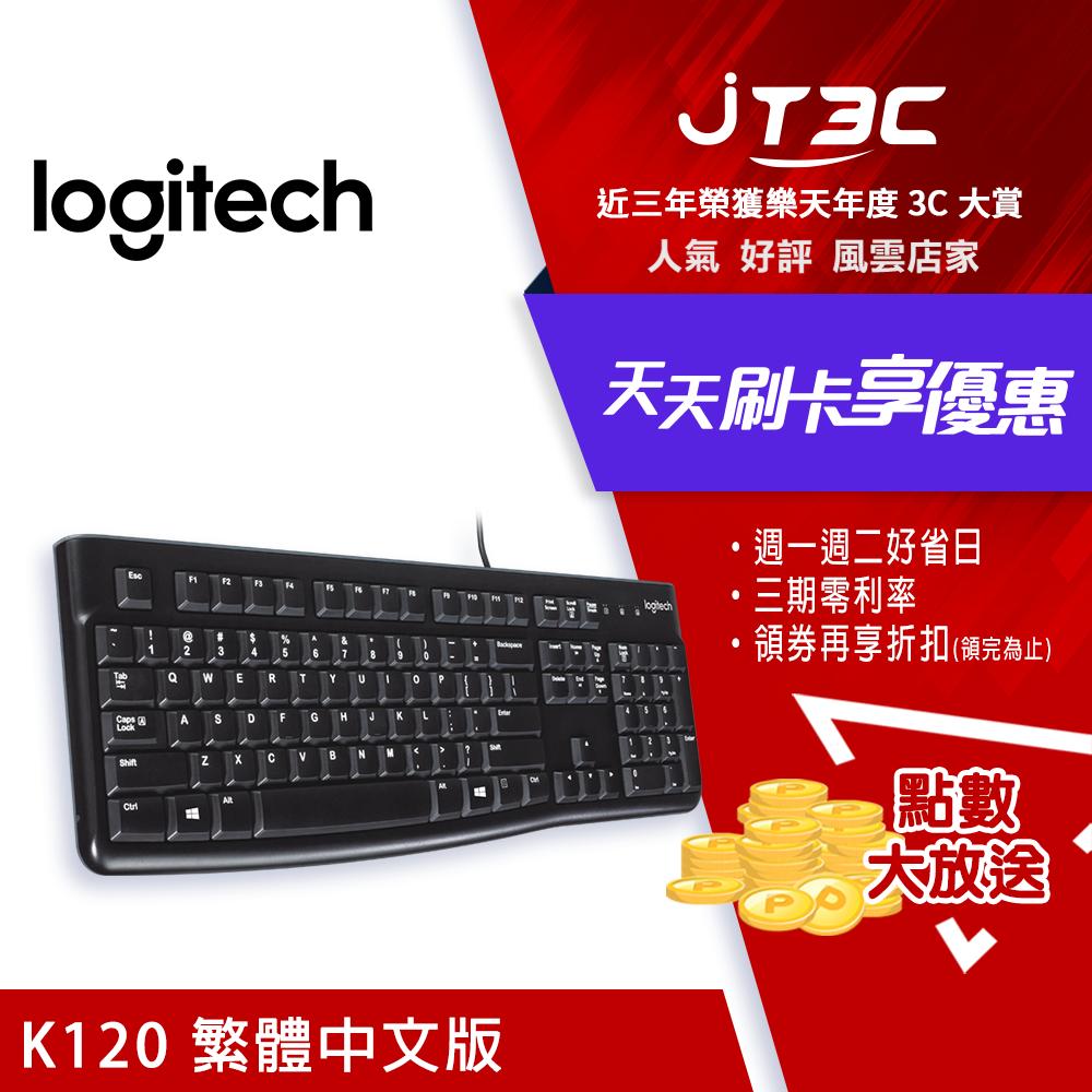 Logitech 羅技 K120 USB 有線鍵盤 0
