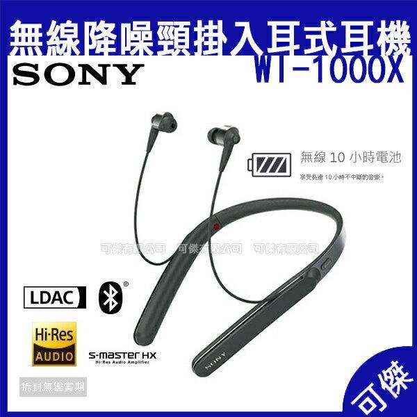 可傑SONY無線降噪頸掛入耳式耳機WI-1000X耳機無線降噪耳機領航革新智慧降噪公司貨