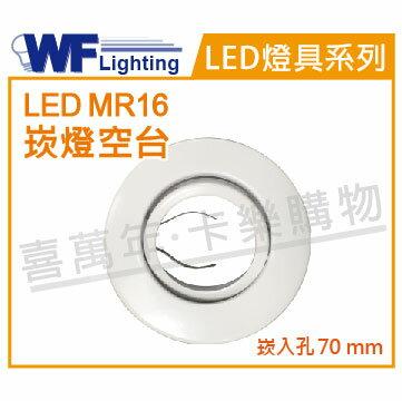 舞光 DL-41018 7cm 白鐵 MR16 崁燈 空台  WF430353