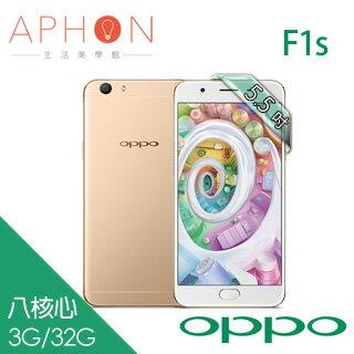 【Aphon生活美學館】OPPO F1s 5.5吋 3G/32G 八核心  智慧型手機-送專用保護貼+視窗皮套+7-11$300禮券