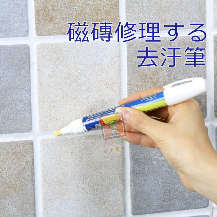 ORG《SD1132》磁磚縫隙修復筆 裂痕縫隙填補筆 隙縫修復 隙縫修補 廚房 浴室 磁磚隙縫美白筆 防霉 磁磚縫隙清潔