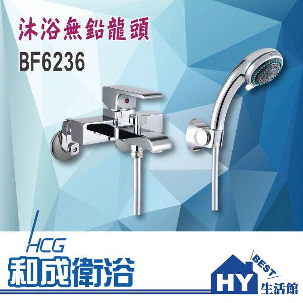 HCG 和成 BF6236 沐浴無鉛龍頭 -《HY生活館》水電材料專賣店
