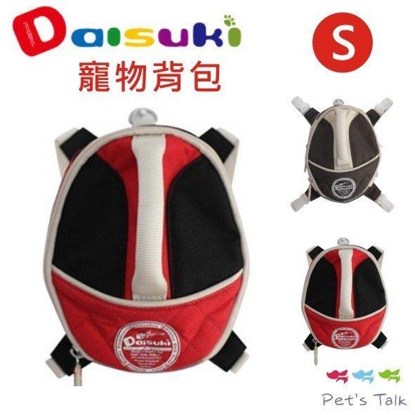 Daisuki CD01 狗狗馬鞍包背包- S號 雙色系列 Pet\