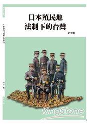 日本殖民地法制下的台灣
