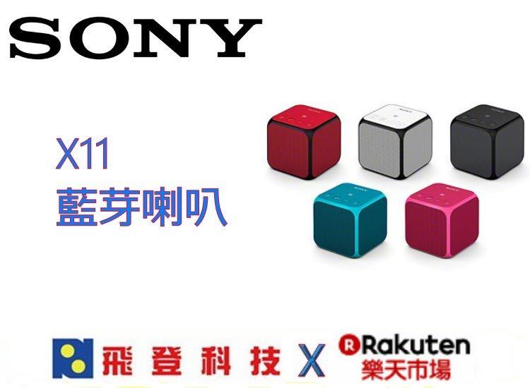 <br/><br/>  【藍芽喇叭】 (桃色)SONY SRS-X11 SRSX11 輕巧大聲Fun 小積木隨身藍芽喇叭 可串聯 長效續航 公司貨含稅開發票<br/><br/>