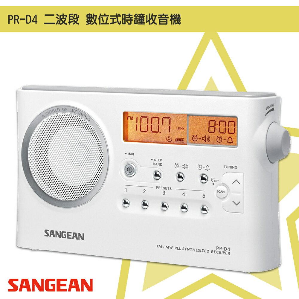 【聲音世界】山進 PR-D5 二波段 數位式時鐘收音機 LED時鐘 收音機 FM電台 收音機 廣播電台 鬧鐘
