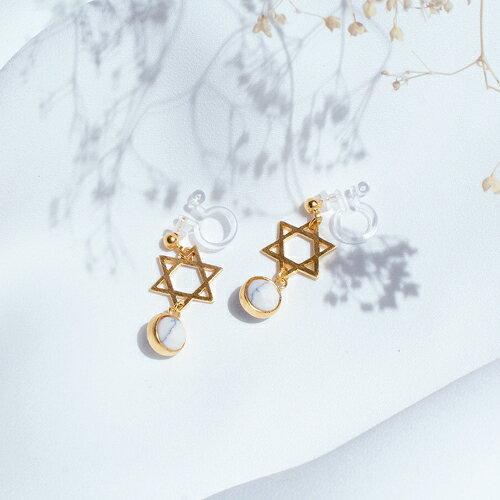 (預購)魔法五芒星耳夾式耳環針式耳環(2色矽膠夾)【2-2694】