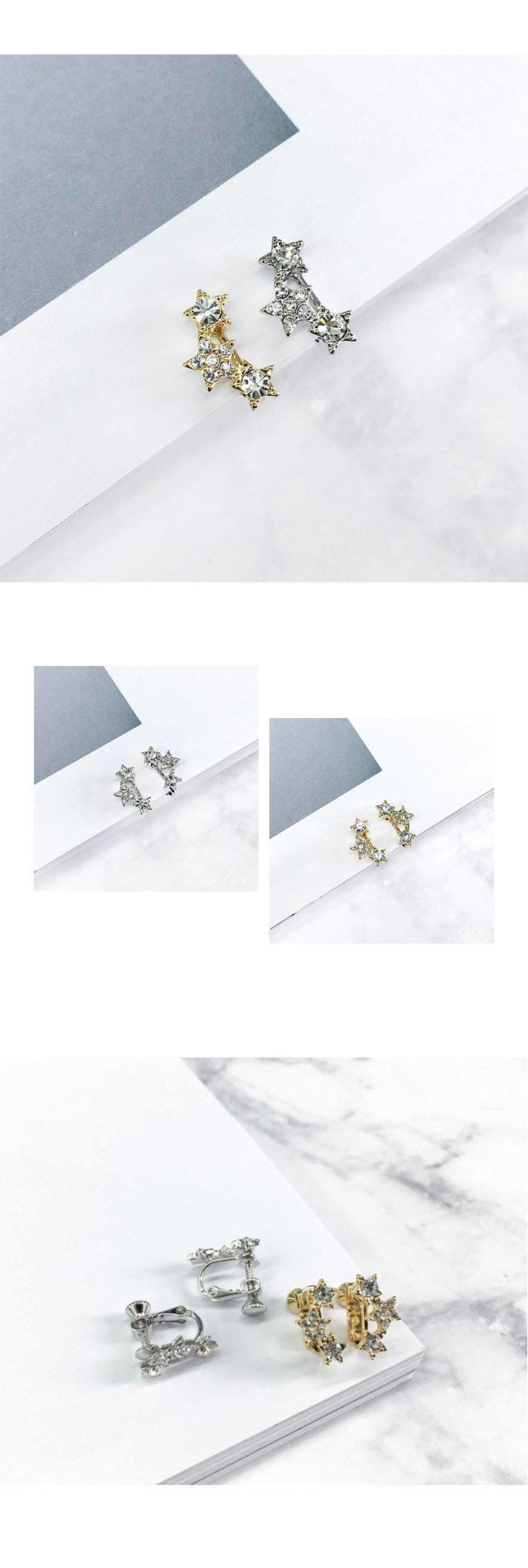 夾式耳環,耳夾式耳環,星星耳環,鑽石耳環,璀璨耳環,無耳洞耳環,正韓飾品,韓貨耳環