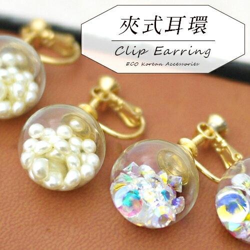 ECO安珂.純淨透明質感珍珠鑽結晶大力丸小燈泡 夾式耳環(2款)【2-1586】