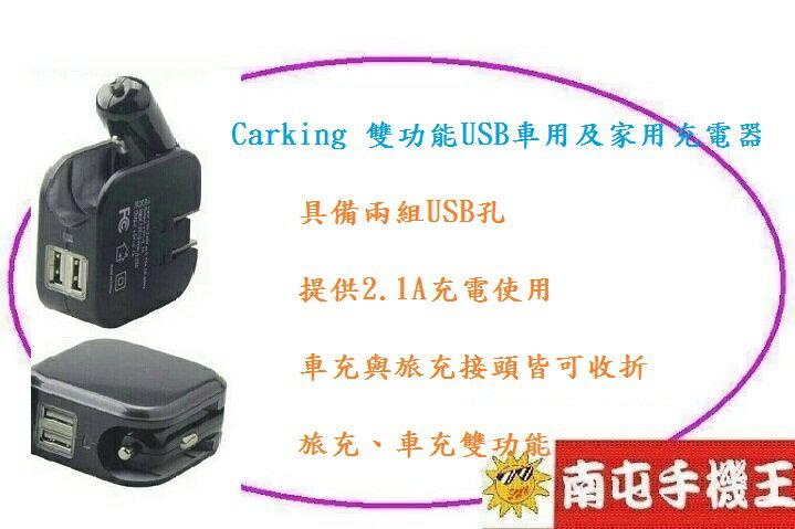 $南屯手機王$ CarKing 雙功能車旅充 (CK-2200) 宅配免運費