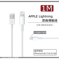 Apple 蘋果商品推薦【Apple Lightning】原廠充電線【原廠認證】iPhone8 iPhone7 plus i5S 5C iPad5 iPad air i6 plus iPad mini