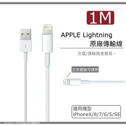 【Apple Lightning】原廠充電線【原廠認證】iPhoneX iPhone7 plus i5S iPad4 iPad air i6 plus iPad mini