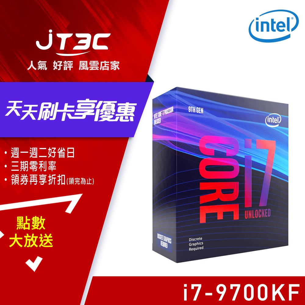 【最高折$1200+最高回饋25%】Intel 八核 Core i7-9700KF 8C8T / 3.6GHz(Turbo 4.9GHz) / L3快取12M / 95W / 無內顯 / 無風扇《代理公司貨》 CPU 處理器 0
