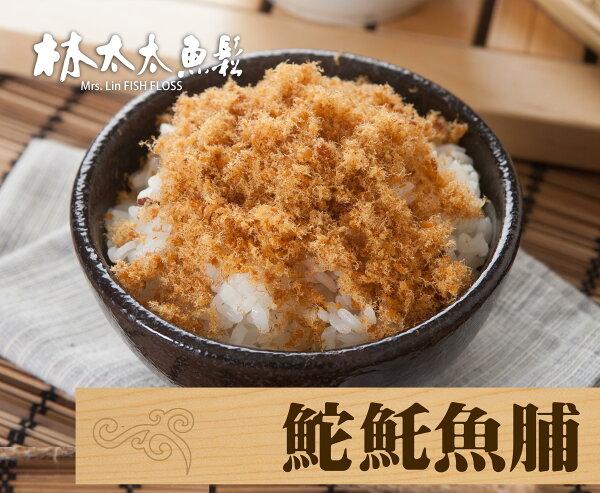 林太太魚鬆:鮀魠魚脯300g林太太魚鬆專賣店