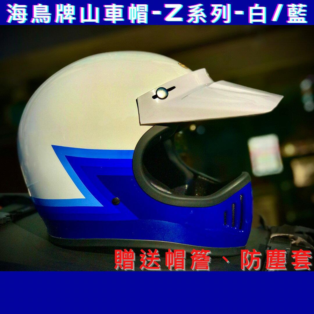 NP helmet現貨⭕海鳥牌 Z系列 白/藍 山車帽 復古帽 贈帽簷 全罩安全帽 越野帽 林道帽