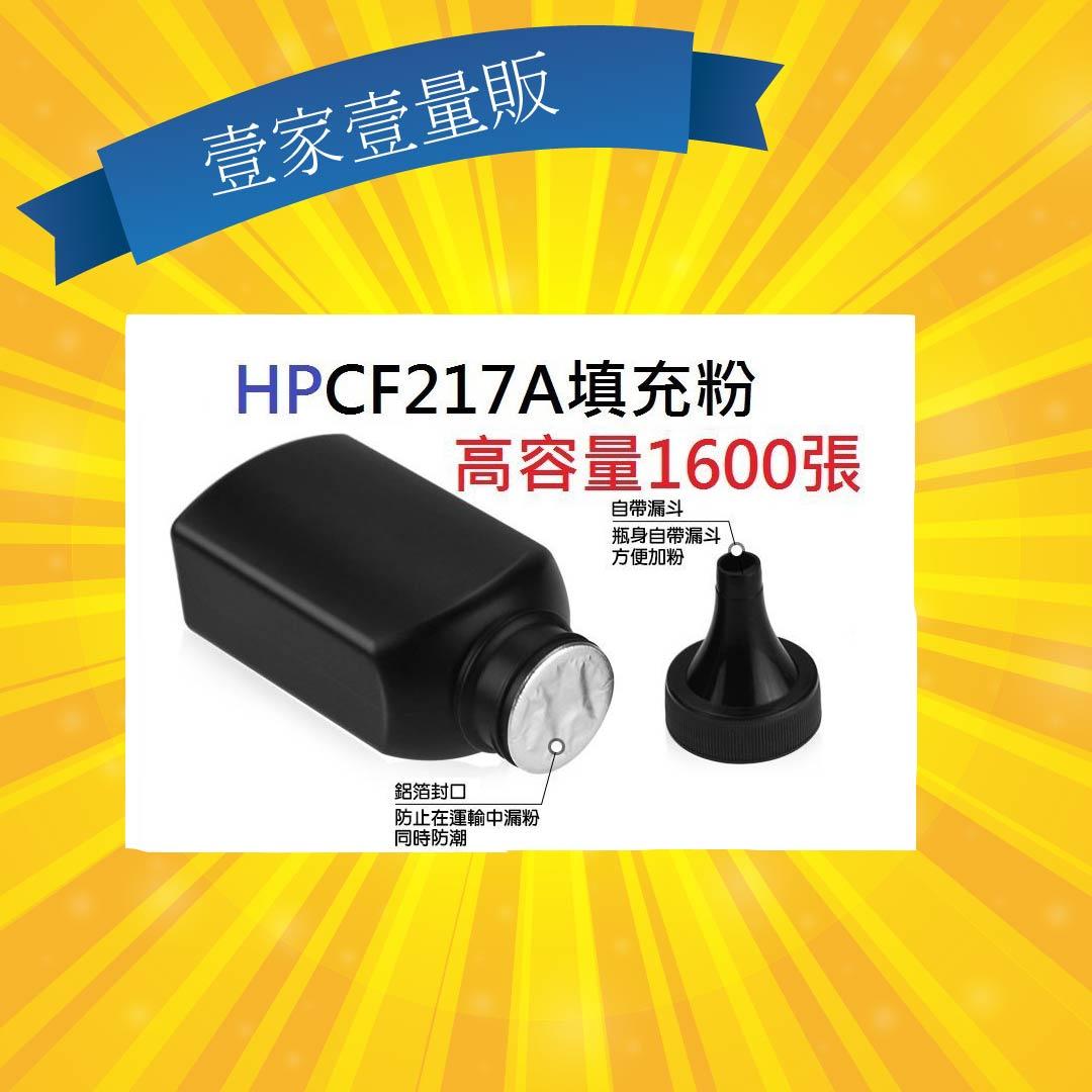 (壹家壹)HP CF217A CF217 / 17A / 填充粉1瓶M102A / M102W / M130A / M130NW / M130FW - 限時優惠好康折扣