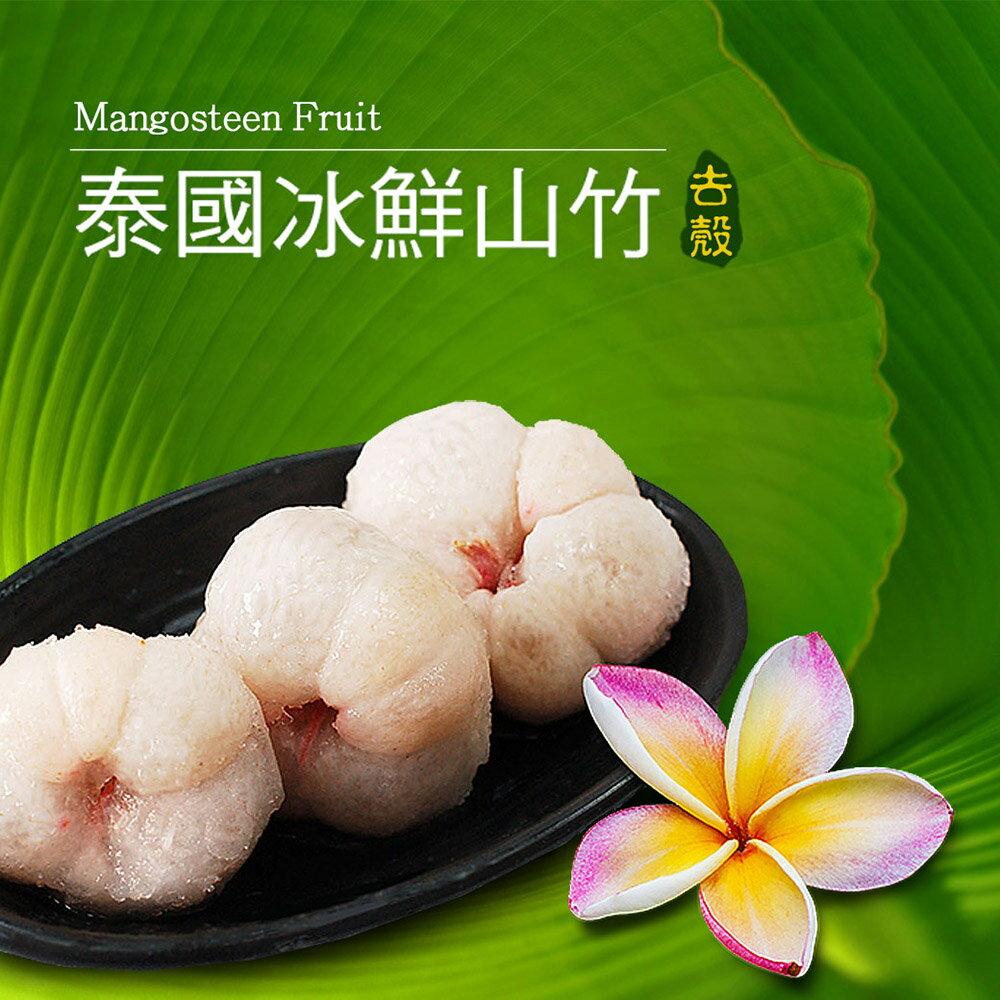 【築地一番鮮】泰國鮮凍山竹果肉(200G/包)