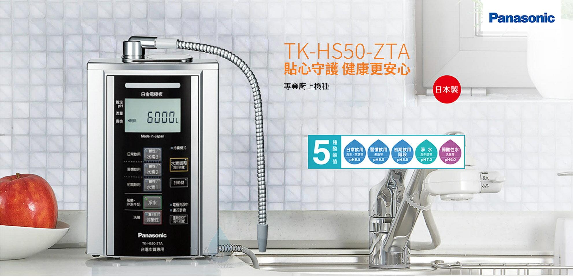 國際牌 Panasonic 鹼性離子整水器-櫥上型 TK-HS50-ZTA 廚上型 電解水機 HS50《附發票 含標準安裝 》
