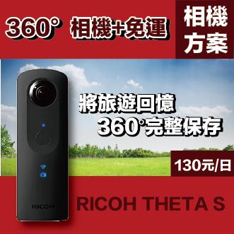 RICOH THETA S 360度廣角相機/旅遊必備/全景照相/租借相機/攝影 可用腳架 免自拍神器