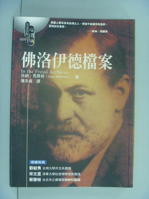 ~書寶 書T1/心理_NGY~佛洛伊德檔案 In the Freud Archives_珍
