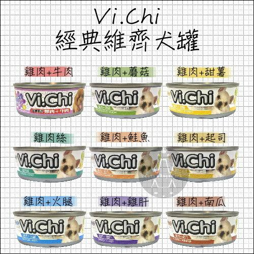 +貓狗樂園+ Vi.Chi|經典維齊。犬罐。80g|$22--1入