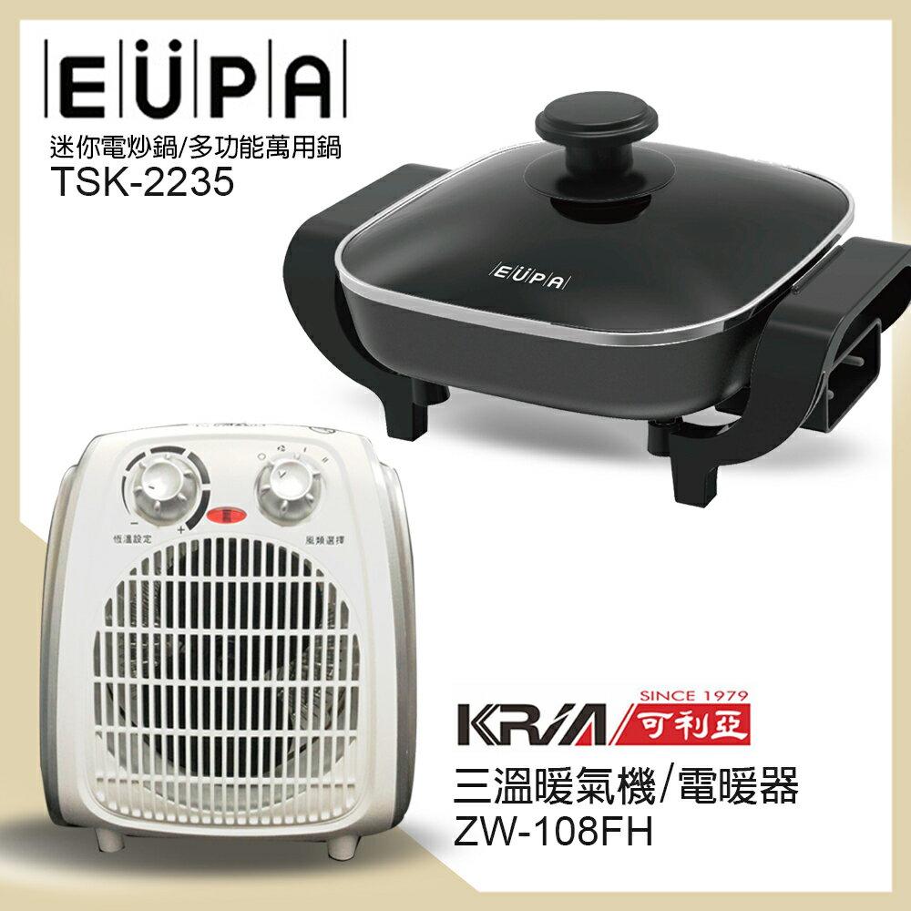【優柏xKRIA可利亞】多功能美食鍋+三溫電暖器 TSK-2235_ZW-108FH