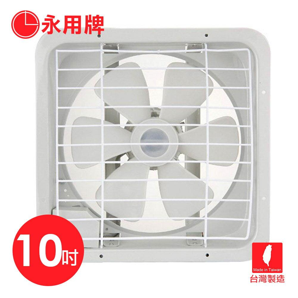 【永用牌】MIT台灣製造10吋耐用馬達吸排風機FC-310