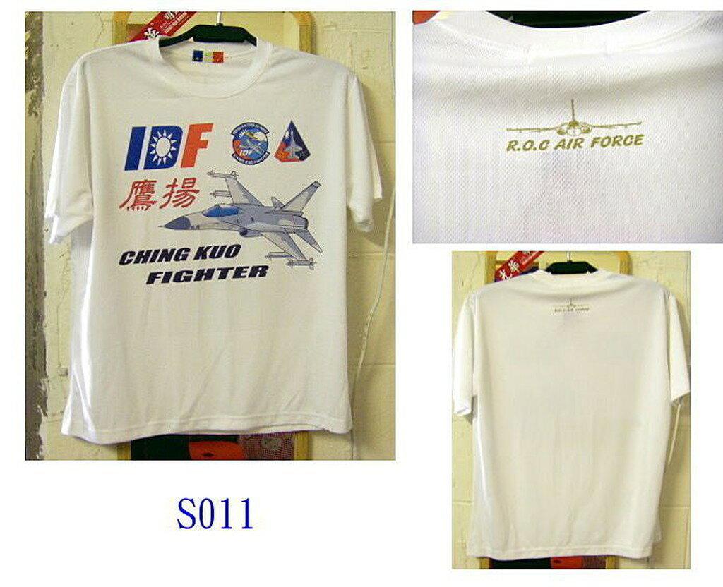 100年 限量 紀念版套組 空軍排汗衫 + 馬克杯 套組 ID F鷹揚戰機 (S011+IDF) 0